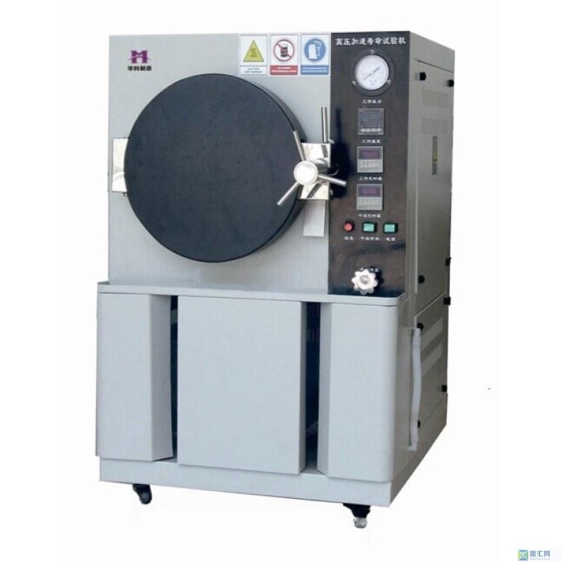 高温高压老化箱(pct)